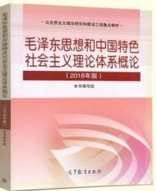 毛泽东思想和中国特色概论 A毛概2018年版