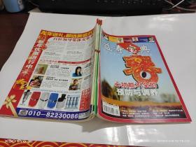 益寿宝典  2012年第1,2,3期    3本合售   整体八五品