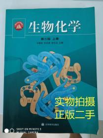 生物化学 第三版 上册 王镜岩 高等教育9787040110883