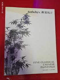 苏富比2020年拍卖会 中国古代书画