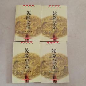 二月河文集乾隆皇帝【风华初露,秋声紫苑,天步艰难, 云暗凤阙】4册合售