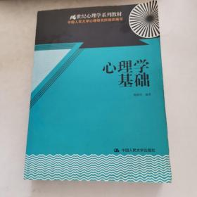 心理学基础/21世纪心理学系列教材