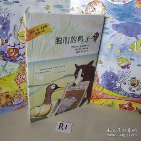 """聪明的鸭子——迪克·金-史密斯动物小说(如果你不知道""""笨蛋""""是什么,那你就是个笨蛋。——鸭子语录)"""