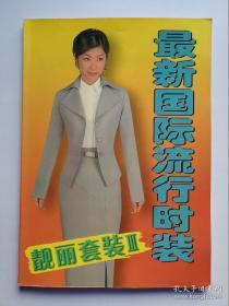 最新国际流行时装 靓丽套装