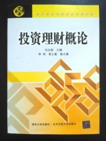 投资理财概论 刘永刚 北京交通大学 9787512111097 B2