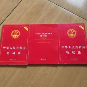中华人民共和国物权法(实用版)➕中华人民共和国公司法(实用版)➕中华人民共和国公司法注释本