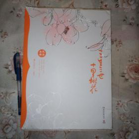 三生三世十里桃花纪念画册(有纸套)