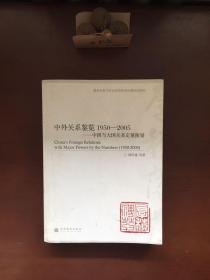 中外关系鉴览1950-2005:中国与大国关系定量衡量