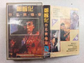 磁带:郑智化 台北演唱会