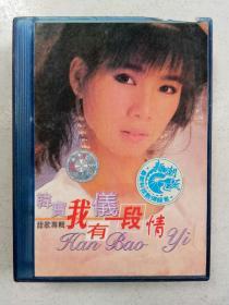 磁带:韩宝仪 甜歌专辑 我有一段情