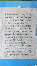 鲁迅美术学院教授李浴简历一页