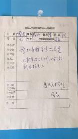 谭波推荐加入中国美术家协会调查表一页