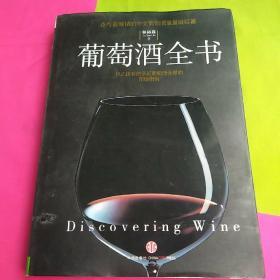 葡萄酒全书