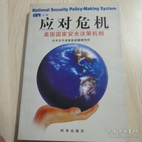 应对危机:美国国家安全决策机制 (所长刘鹏辉签赠本)