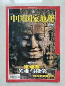 中国国家地理2004,4(带柬埔寨地图)