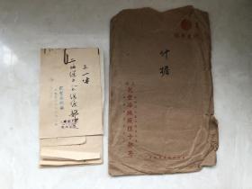 1949-1950年上海乾丰染织厂收据15张,信封一个