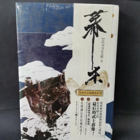 正版全新。幕末带塑封。司马辽太郎著作。贯穿明治维新的起始与终结时代夹缝之间最后的武士群像。新选组血风录姊妹篇。日本时代小说精选系列。