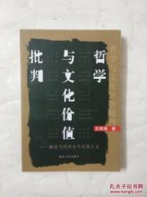 哲学与文化价值批判--解读当代西方马克思主义
