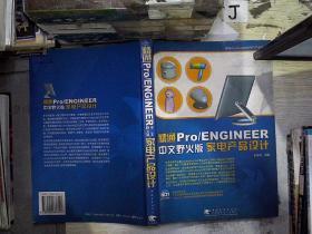 精通 Pro/ENGINEER(中文野火版)家电产品设计。