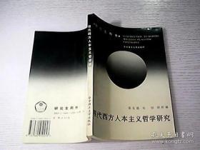 现代西方人本主义哲学研究 (一版一印)