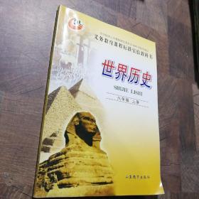 世界历史八年级上册