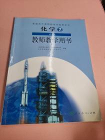 普通高中课程标准实验教科书化学2必修教师教学用 书