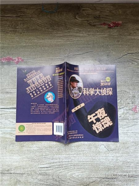 科学大侦探 午夜惊魂(2018年2月号)