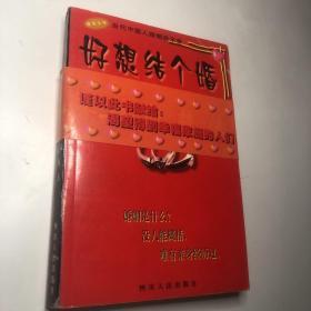 好想结个婚:当代中国人婚姻启示录