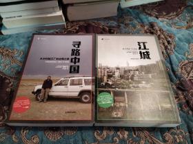 【签名本】何伟签名《江城》《寻路中国》两册合售,两本均有签名