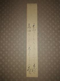 """清代中期 日本京都歌人服部敏夏手写含""""都""""字短册,纸本。服部敏夏,日本京都歌人,本居宣长(1730-1801)门下弟子,去世于日本文政年间(1818~1831)。作品遒劲中见洒脱,是初习书者了解感触书法的好入门读件。少见的古笔。"""