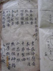佚名手抄福建鹤拳古谱-拳杖图式全像集成 售复印本