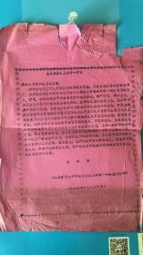 毛主席给红卫兵的一封信