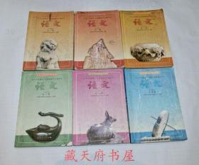 2000年代老课本 初中语文课本 全套6本