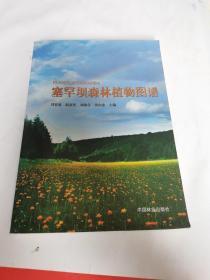 塞罕坝森林植物图谱