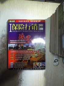 保险行销中文简体版 235 .