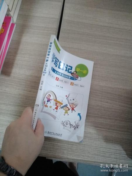 学写日记早一步——从20字到300字
