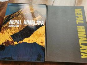 白簱史朗亲笔签名钤印《NEPAL HIMALAYA 尼泊尔 喜马拉雅》 8开豪华大册 日本登山与摄影界前辈大师