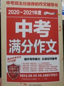 2020-2021年度中考满分作文(高考班主任推荐)