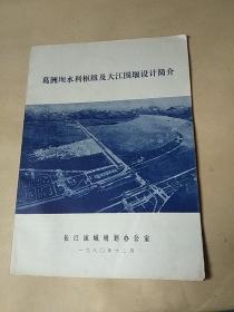 葛洲坝水利枢纽及大江围堰设计简介