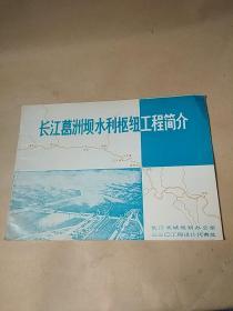 长江葛洲坝水利枢组工程简介