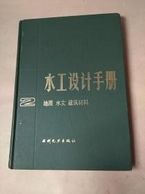 水工设计手册  第二卷:地质 水文 建筑材料