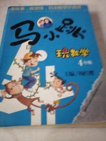 马小跳玩数学(四年级)