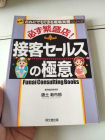 日文原版书  唐土新市郎 看图下单