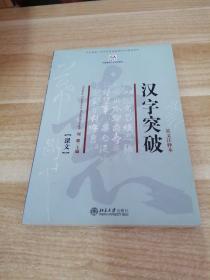 《一代对外汉语教材·汉字教程系列:汉字突破(英文注释本)》S2