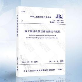 正版现货 JGJ160-2016 施工现场机械设备检查技术规程