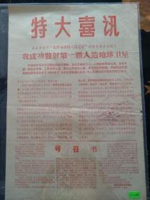 1970年4月25日    特大喜讯   号召书