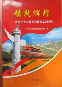 铸就辉煌——庆祝中华人民共和国成55周年