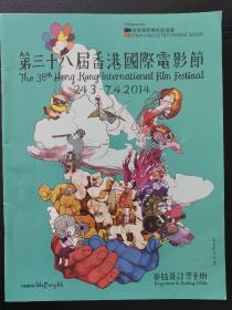 38届香港国际电影节