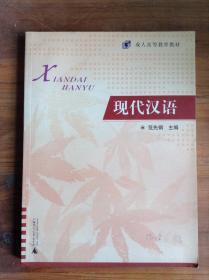 现代汉语---[ID:36442][%#222E5%#]