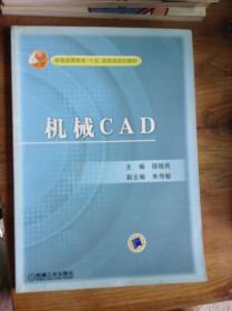 机械CAD---[ID:36465][%#222E5%#]